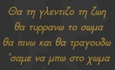 Greek Quotes, My World, Sayings, Lyrics, Quotations, Idioms, Quote, Proverbs