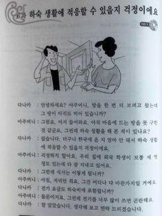KL3 U06 I am worried if I can adapt the lodging life.| V(으)ㄹ 수 있을지 걱정이다, A/V-(으)면 곤란하다 grammar - Korean Listening | Study Korean Online 4 FREE
