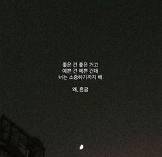 사랑 고백 글귀 ❤ 내 마음을 글로표현할게 : 네이버 블로그 Famous Quotes, Me Quotes, Korean Picture, Korean Quotes, Learn Korean, Life Design, Funny Photos, Proverbs, Poems