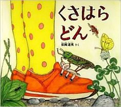 くさはら どん (幼児絵本 ふしぎなたねシリーズ) | 松岡達英 | 本-通販 | Amazon.co.jp