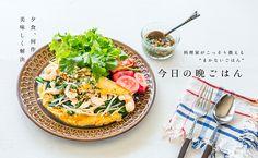 もやしとエビのベトナム風オムレツ 青ジソナッツソースのレシピ・作り方 | 暮らし上手