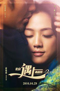 2016.04.29《北京遇上西雅图2之不二情书》甜炸海报—导演:薛晓路