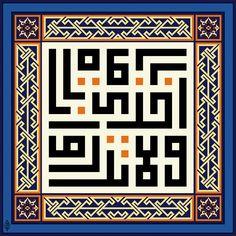Al An`am 164 by Baraja19