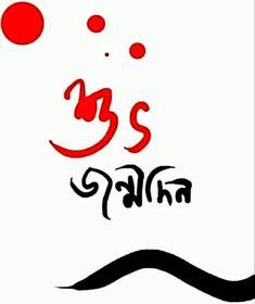 Bangla Quotes, Arabic Calligraphy, Arabic Calligraphy Art