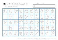 ひらがなの練習(1) 書き順つき・濃いなぞり文字