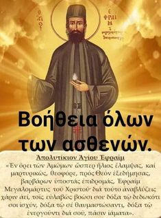 Pray Always, Byzantine Icons, Orthodox Christianity, Greek Quotes, I Pray, Savior, Wise Words, Positive Quotes, First Love