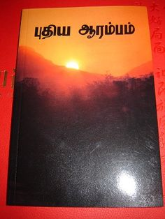 Tamil New Testament (OV) / Paperback / Spoken in India, Sri Lanka and Singapore, where it has official status / the first Indian language to be declared as a classical language by the government of India in 2004 What Is Bible, All Languages, Indian Language, New Testament, Sri Lanka, Singapore, Film, Movie, Film Stock