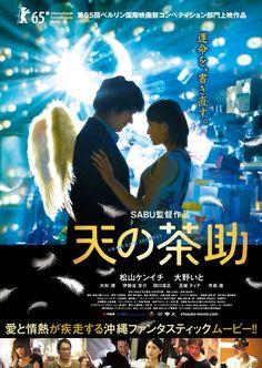Chasuke's Journey (J-Movie) 2015