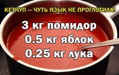 Кетчуп — чуть язык не проглотила!