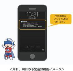 サイボウズOffice今日明日の予定をプッシュ通知可能に - ASCII.jp