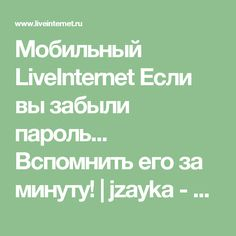 Мобильный LiveInternet Если вы забыли пароль... Вспомнить его за минуту! | jzayka - Дневник jzayka |