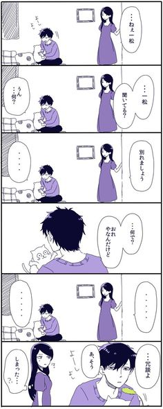 【漫画】『別れられない一一子』(おそ松さん)