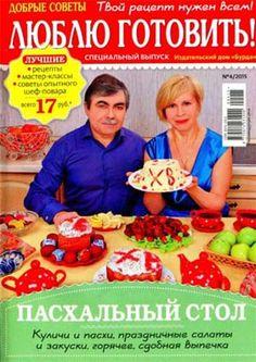 Добрые советы. Люблю готовить. Спецвыпуск. Россия № 4 (апрель 2015)