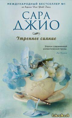 Книга Утреннее сияние (Morning Glory). Сара Джио - LibreBook.ru