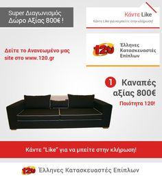 Διαγωνισμός 120 Ενωμένα Εγρστάσια με δώρο καναπέ αξίας 800€ | Διαγωνισμοί με Δώρα – diagonismoidwra.gr