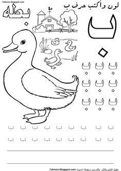 597x843 Pixels Arabic AlphabetLearning