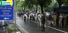 निर्भया के दोषी की रिहाई पर आज हाईकोर्ट अपना फैसला सुना सकता है। इससे पहले केंद्र सरकार ने नाबालिग दोषी की रिहाई का विरोध किया था। http://www.haribhoomi.com/news/state/delhi/today-high-court-judgement-on-nirbhaya-case/34647.html #Nirbhaya #NirbhayaRapist #DelhiHighCourt