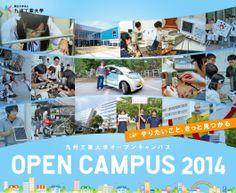 オープンキャンパス | 入試(学部) | 九州工業大学