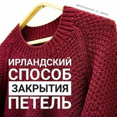 Albert Castiglia - Drowning at the Bottom I Cord, Bind Off, Knit Patterns, Knit Crochet, Men Sweater, Knitting, Sewing, Sweaters, Handmade