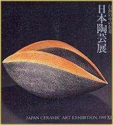 Award winning piece by Ichino Masahiko
