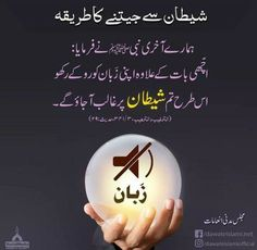 Islamic Quotes, Islamic Quotes in Urdu Images about Life, Inspirational & Love Best Islamic Quotes, Islamic Phrases, Beautiful Islamic Quotes, Islamic Messages, Islamic Inspirational Quotes, Religious Quotes, Prophet Muhammad Quotes, Hadith Quotes, Ali Quotes