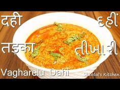 Chhattisgarhi Special Jhara Kadhi recipe | CGPlaces.com - YouTube