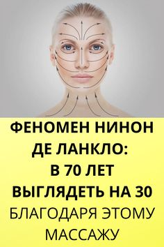 Beauty Skin, Hair Beauty, Face Yoga, Massage Techniques, Makeup Revolution, Helpful Hints, Brows, Skin Care, Health