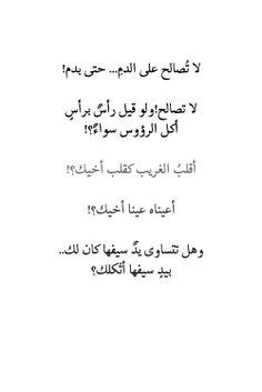لا تصالح - امل دنقل Arabic Poetry, Arabic Words, Arabic Quotes, Quotations, Qoutes, Inspirational Poems, Palestine, Cool Words, Sentences