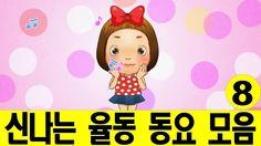 동요 모음 8 - 텔레비전 외 50분- 하늘이와 바다의 신나는 율동 동요  Korean Children Song