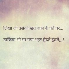 Untitled 2 Line Quotes, Shyari Quotes, People Quotes, Poetry Quotes, Best Quotes, Love Quotes, Funny Quotes, Soul Poetry, My Poetry