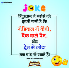 635 Best Hindi Jokes Images In 2019 Jokes In Hindi Crazy Facts