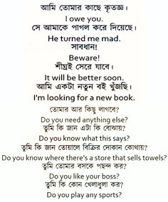 brochures meaning in bengali unique 72 best english spoken book in bangle images in 2019 of brochures meaning in bengali English Speaking Book, English Books Pdf, English Talk, English Grammar Book, English Learning Spoken, English Sentences, English Vocabulary Words, English Phrases, English Lessons