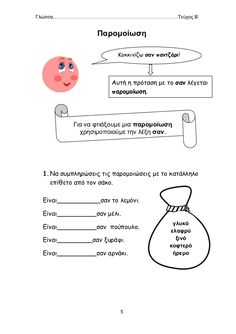 Learn Greek, Greek Language, Grammar Worksheets, Speech Therapy, Back To School, Activities, Learning, Enterprise Application Integration, Speech Pathology