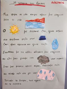 Η ιστορία της βροχής Autumn Activities, Preschool Activities, Water Cycle, Autumn Crafts, Projects To Try, Classroom, Education, Blog, Reading