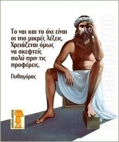 Stealing Quotes, Greek Words, Greek Quotes, Note To Self, Good People, Picture Quotes, Wise Words, Life Is Good, Philosophy
