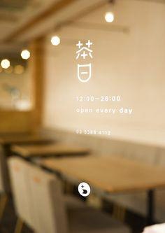 茶日 LOGO設計 | MyDesy 淘靈感 Typographic Design, Typography Logo, Logos, Word Design, Sign Design, Japanese Branding, Chinese Fonts Design, Chinese Logo, Tea Logo