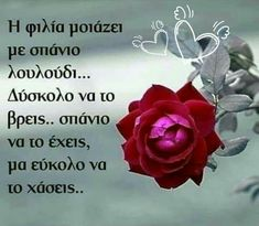 Greek Quotes, True Words, Bff, Friendship, Messages, Truths, Text Posts, Shut Up Quotes