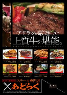 【このデザイン無料でDLできます!】【ステーキ専門店】メニュー 上質牛 Flyer Design, Menu, Templates, Drink, Food, Menu Board Design, Stencils, Beverage, Essen