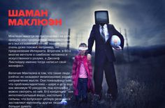 Маршалл Маклюэн и дивный новый мир | Readymag