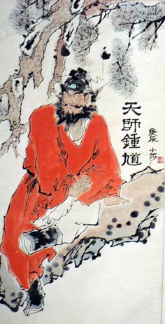 Various Artists - Zhong Kui the Righteous from  Shasha #sumie #brushpainting #Ink and Wash Painting #Chinese Art #Japanese Art