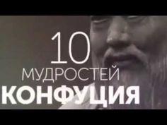 КОНФУЦИЙ  И  ЕГО  10  МУДРОСТЕЙ