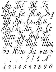 шрифты алфавит русский рукописный - Поиск в Google