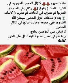 DesertRose,;,علاج طبيعي لإنزال الحصى,;, Health Diet, Health And Nutrition, Health Care, Health Fitness, Healthy Cooking, How To Stay Healthy, Healthy Tips, Healthy Recipes, Fruit Benefits