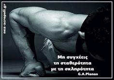 Μη συγχέεις τη σταθερότητα με τη σκληρότητα - G.A. Planas