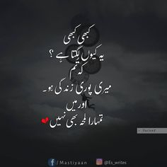 625 Best Heart Touching Images Urdu Quotes Manager Quotes Quotations