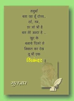 Quotable Quotes, True Quotes, Motivational Quotes, Inspirational Quotes, Hindi Quotes On Life, Poetry Quotes, First Love Quotes, Best Quotes, Deep Words