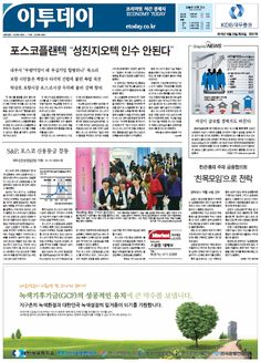 """.http://paoin.etoday.co.kr/  2012년 10월 23일(화요일)-517호  포스코플랜텍""""성진지오텍 인수 안된다""""  http://www.etoday.co.kr/news/section/newsview.php?TM=news=2203=645077"""
