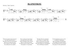 Music Songs, Sheet Music, Greek, Math, Guitar, Math Resources, Greece, Music Sheets, Guitars