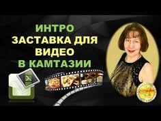 (1294) ✅ Platincoin Как сделать заставку к видео (интро) в Камтазии (Kamtasia Studio) Платинкоин - YouTube