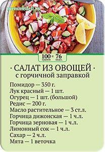 Карточка рецепта Салат из овощей с горчичной заправкой